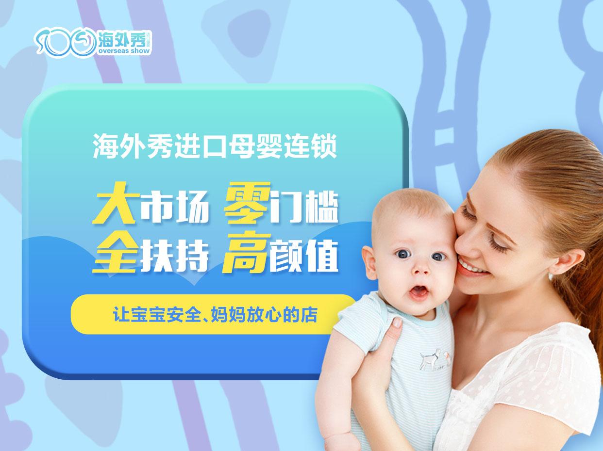 海外秀严选全球好物,匠心打造供应链,只为服务好万千宝宝家庭!(图1)